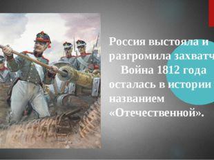 Россия выстояла и разгромила захватчиков. Война 1812 года осталась в истории
