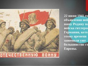 22 июня 1941 года без объявления войны на нашу Родину напали войска гитлеровс