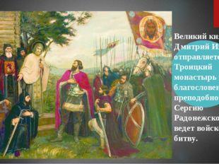 Великий князь Дмитрий Иванович отправляется в Троицкий монастырь за благослов