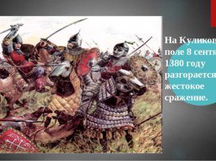 На Куликовом поле 8 сентября в 1380 году разгорается жестокое сражение.