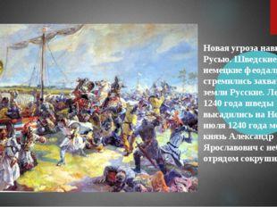 Новая угроза нависла над Русью. Шведские и немецкие феодалы стремились захват
