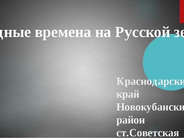 Краснодарский край Новокубанский район ст.Советская МОБУСОШ № 9 Учитель: Дуры...