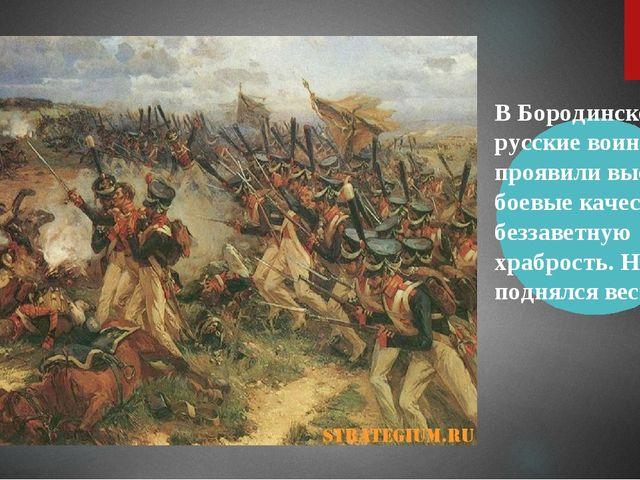 В Бородинской битве русские воины проявили высокие боевые качества и беззавет...