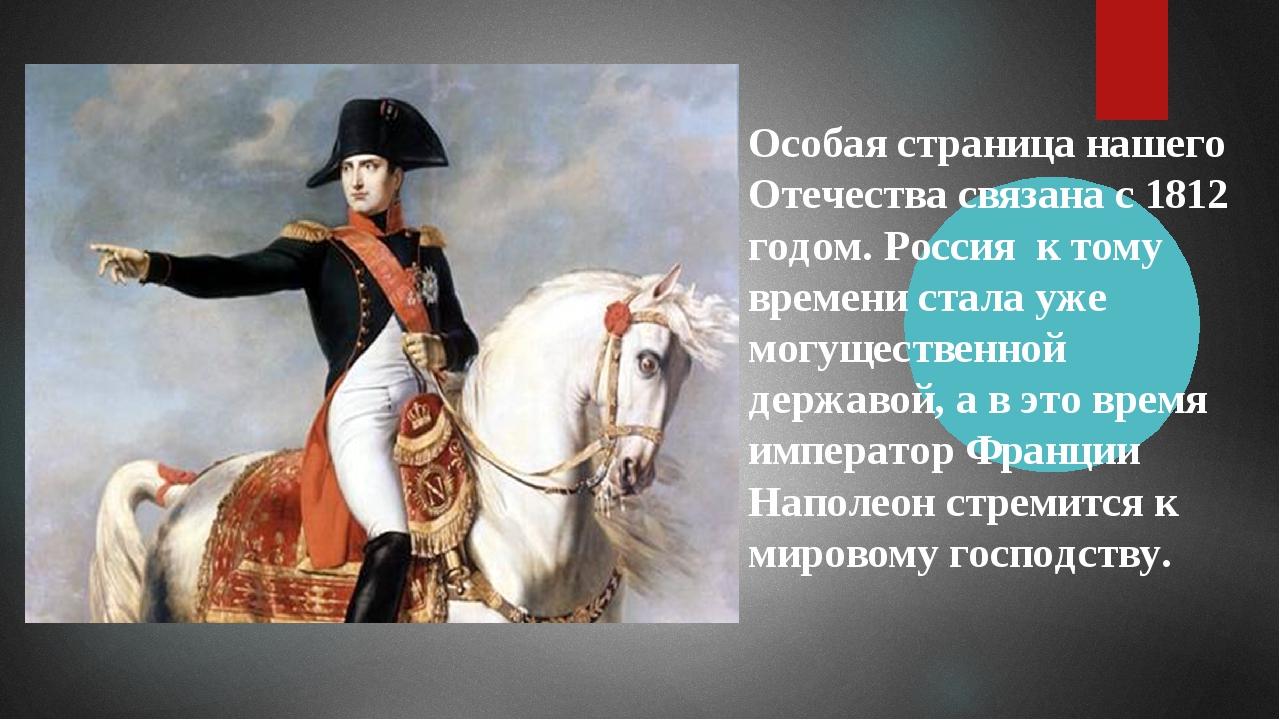 Особая страница нашего Отечества связана с 1812 годом. Россия к тому времени...