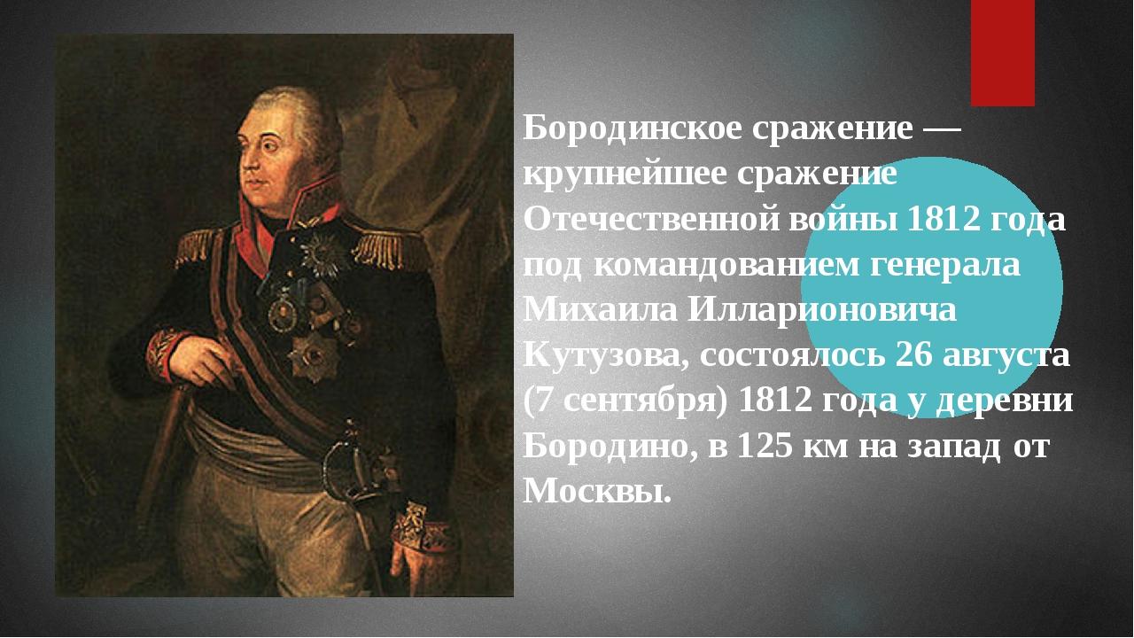 Бородинское сражение — крупнейшее сражение Отечественной войны 1812 года под...