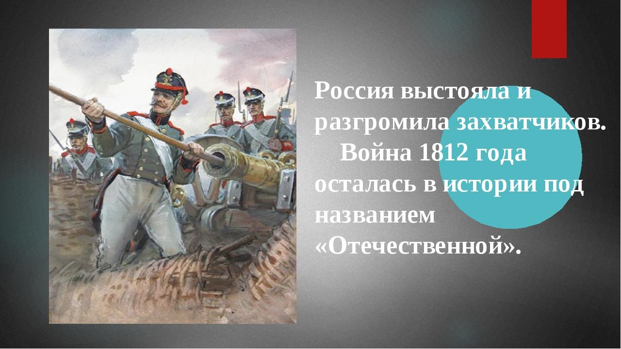 Россия выстояла и разгромила захватчиков. Война 1812 года осталась в истории...