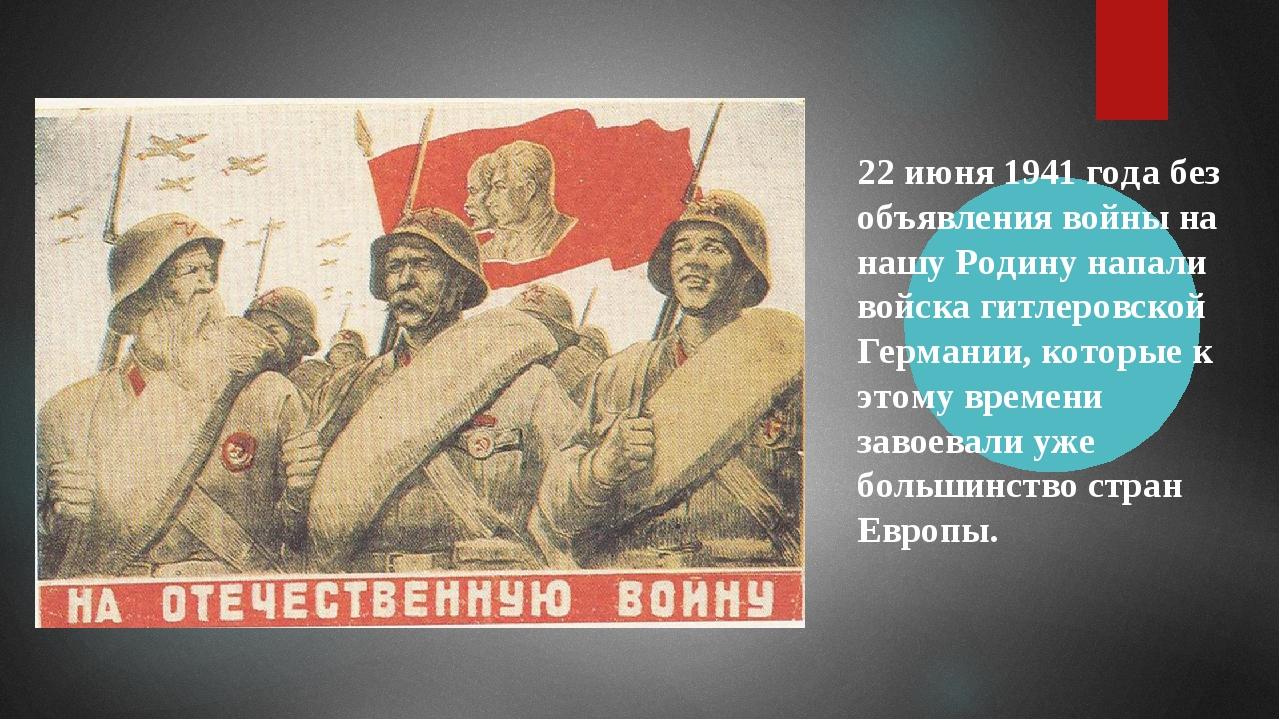 22 июня 1941 года без объявления войны на нашу Родину напали войска гитлеровс...