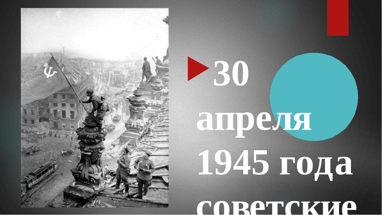 30 апреля 1945 года советские воины Михаил Егоров и Милитон Кантария водрузил...