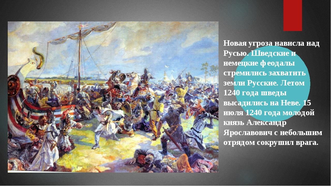 Новая угроза нависла над Русью. Шведские и немецкие феодалы стремились захват...