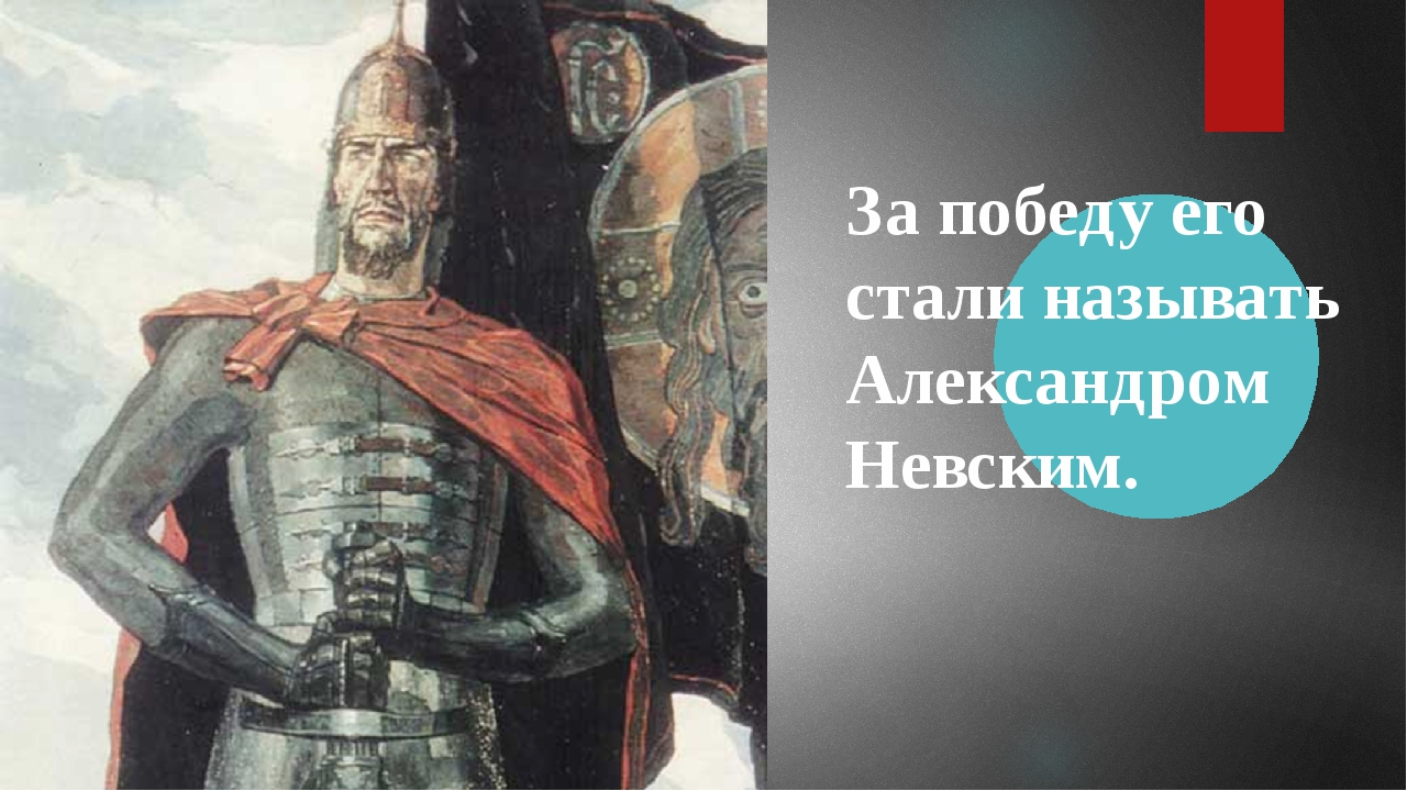 За победу его стали называть Александром Невским.