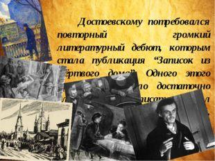 Достоевскому потребовался повторный громкий литературный дебют, которым стал