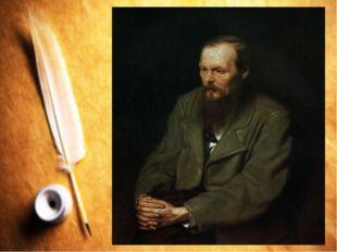 Творчество Достоевского—это крик его мятущейся души , боль сердца, израненно
