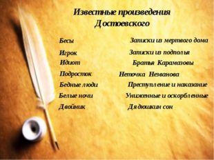 Известные произведения Достоевского Бесы Братья Карамазовы Идиот Подросток Бе