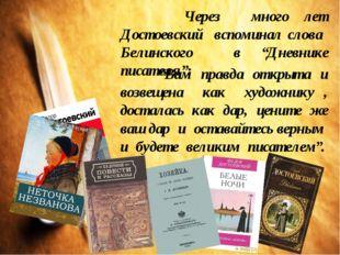 """Через много лет Достоевский вспоминал слова Белинского в """"Дневнике писателя"""""""
