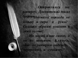 """Отправляясь на каторгу, Достоевский писал брату: """"Неужели никогда не возьму"""
