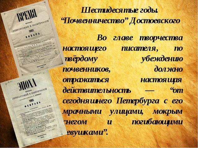"""Шестидесятые годы. """"Почвенничество"""" Достоевского Во главе творчества настояще..."""