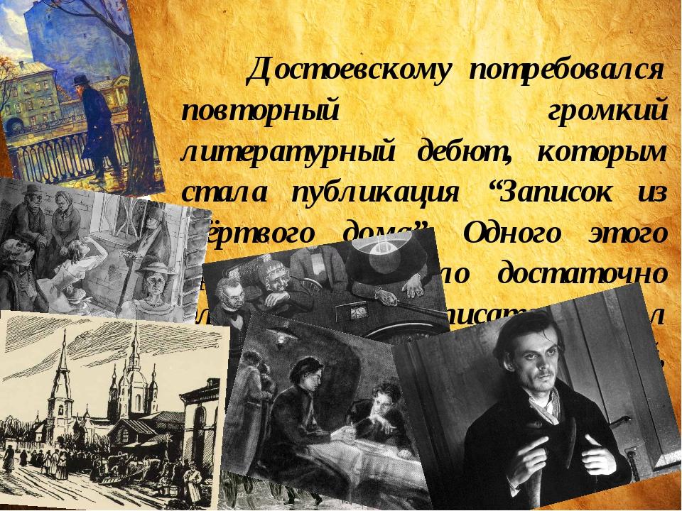 Достоевскому потребовался повторный громкий литературный дебют, которым стал...