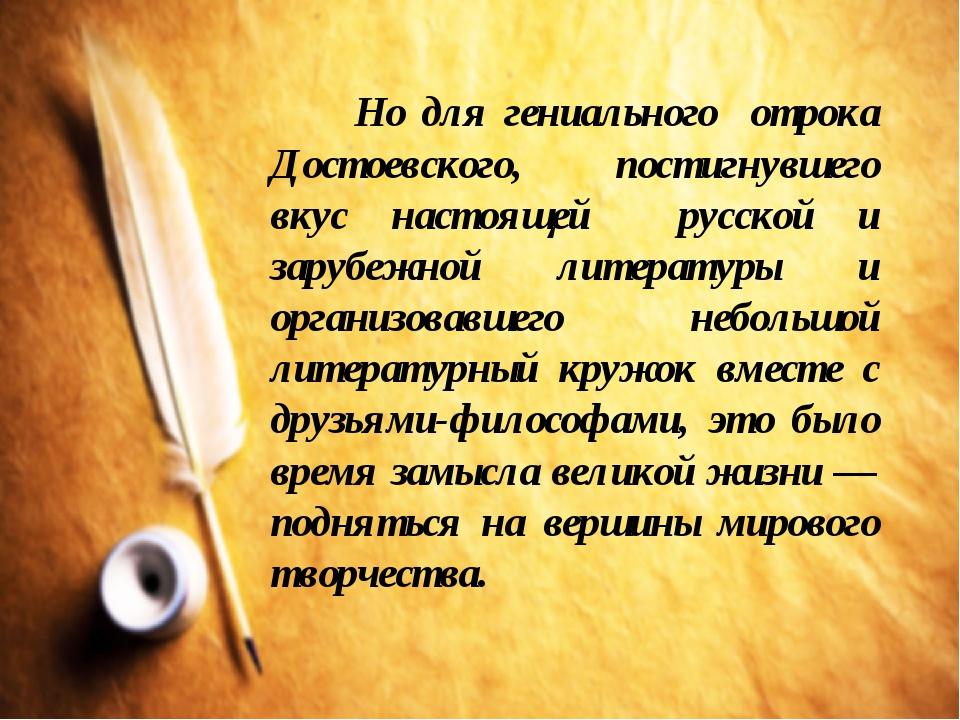 Но для гениального отрока Достоевского, постигнувшего вкус настоящей русской...