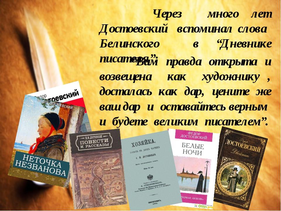"""Через много лет Достоевский вспоминал слова Белинского в """"Дневнике писателя""""..."""