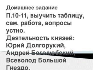 Стр. Ответить на вопрос документа Северо-ВосточнаяРусь Новгородская земля Гал