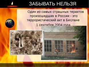 ЗАБЫВАТЬ НЕЛЬЗЯ Один из самых страшных терактов произошедших в России - это т