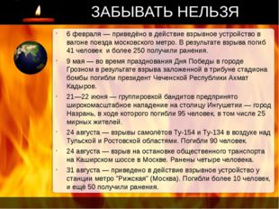 ЗАБЫВАТЬ НЕЛЬЗЯ 6 февраля — приведёно в действие взрывное устройство в вагоне