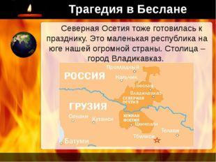 Трагедия в Беслане Северная Осетия тоже готовилась к празднику. Это маленькая