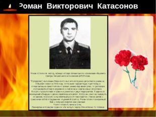 Роман Викторович Катасонов