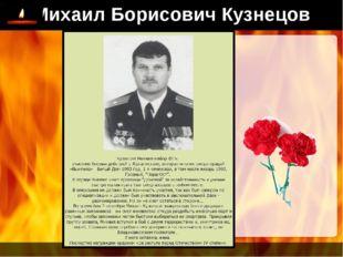 Михаил Борисович Кузнецов