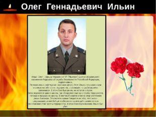 Олег Геннадьевич Ильин