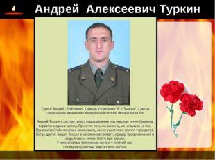 Андрей Алексеевич Туркин