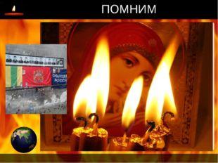 ПОМНИМ Вечная память жертвам Беслана. Вечная Слава героям Беслана…