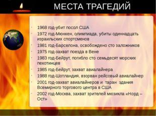 МЕСТА ТРАГЕДИЙ 1968 год-убит посол США 1972 год-Мюнхен, олимпиада, убиты один