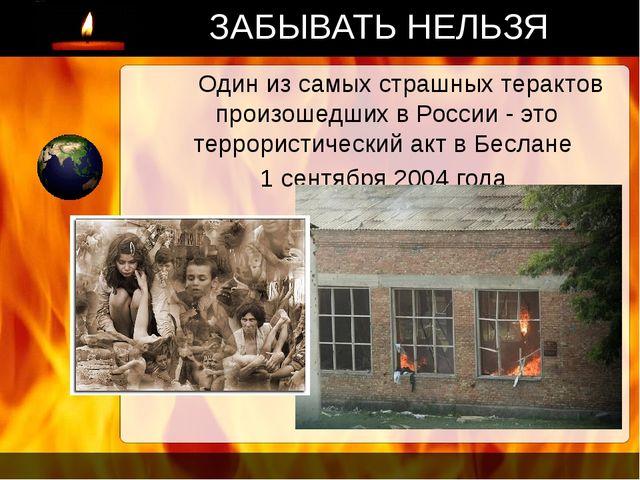 ЗАБЫВАТЬ НЕЛЬЗЯ Один из самых страшных терактов произошедших в России - это т...