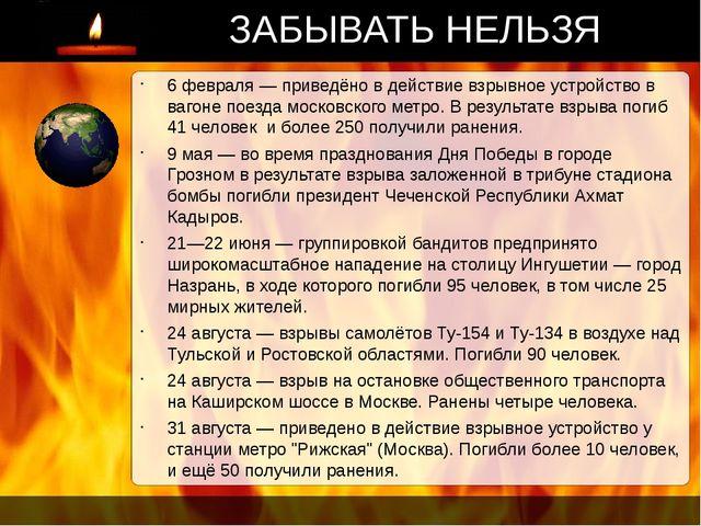 ЗАБЫВАТЬ НЕЛЬЗЯ 6 февраля — приведёно в действие взрывное устройство в вагоне...