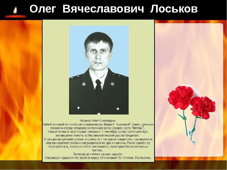 Олег Вячеславович Лоськов