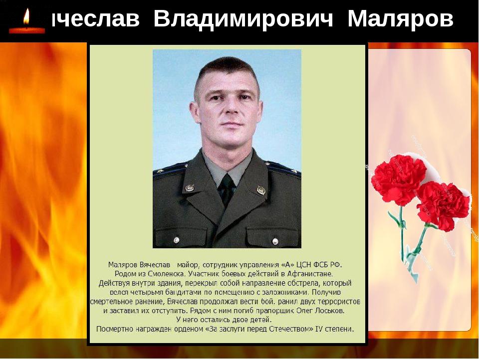 Вячеслав Владимирович Маляров
