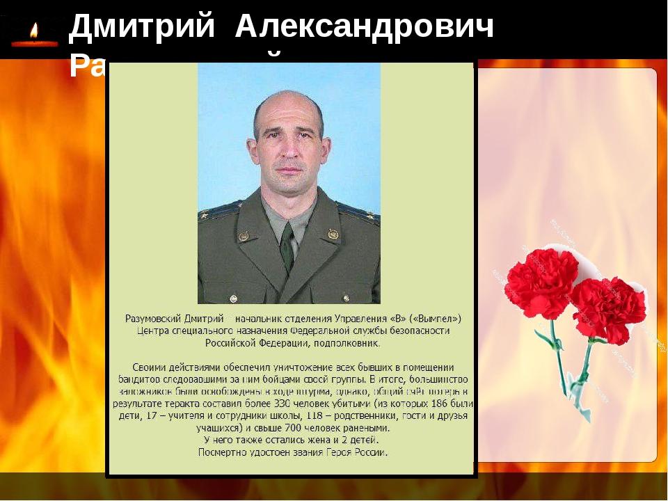 Дмитрий Александрович Разумовский