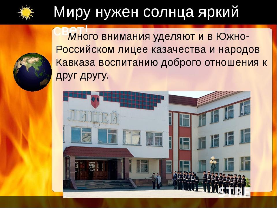 Миру нужен солнца яркий свет! Много внимания уделяют и в Южно-Российском лице...