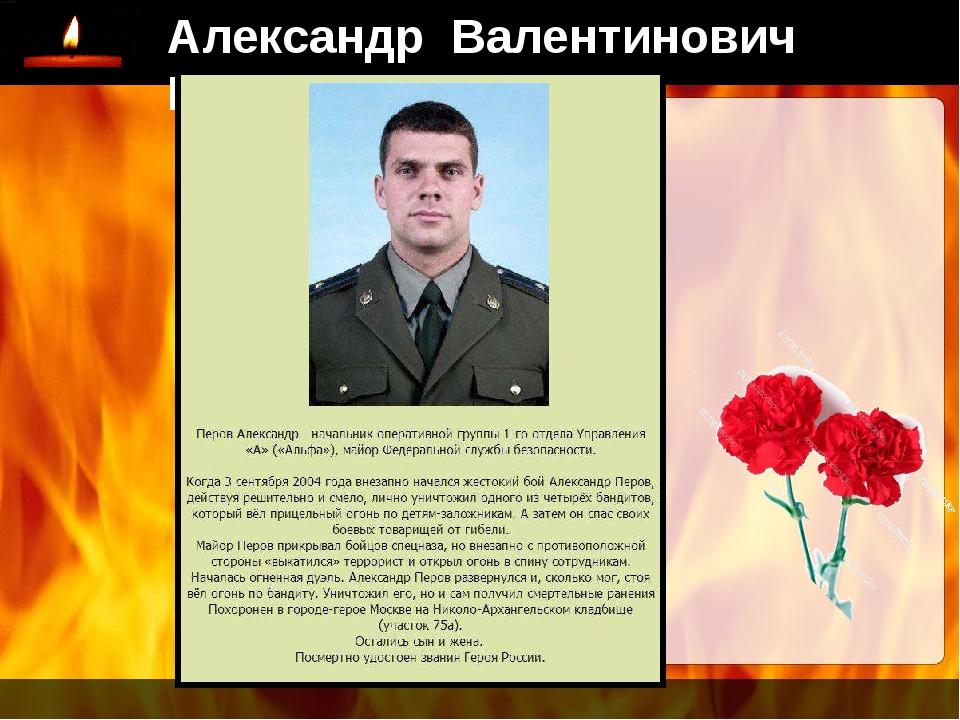 Александр Валентинович Перов