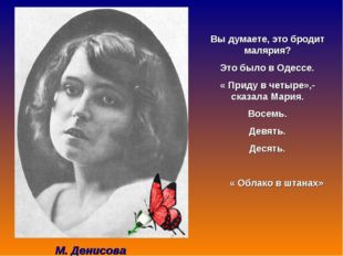М. Денисова Вы думаете, это бродит малярия? Это было в Одессе. « Приду в четы