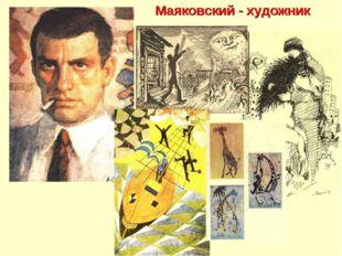 Маяковский - художник