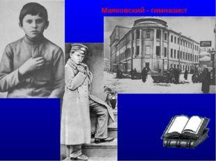 Маяковский - гимназист