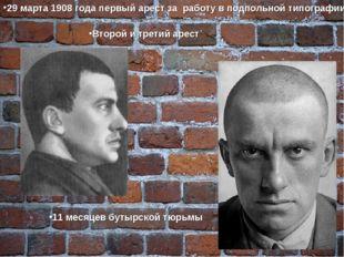 29 марта 1908 года первый арест за работу в подпольной типографии Второй и тр