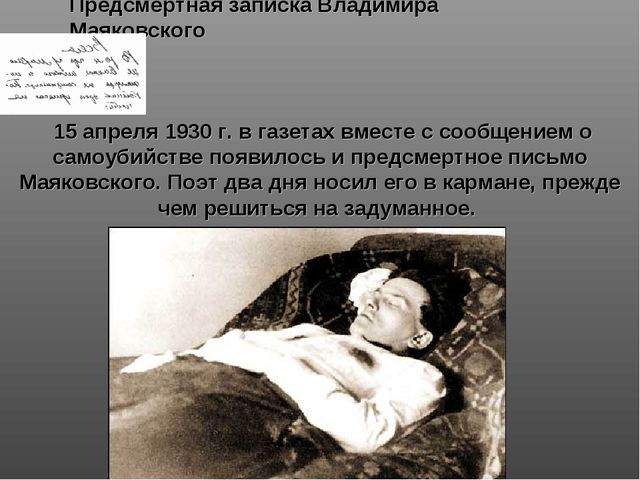 Предсмертная записка Владимира Маяковского  15 апреля 1930 г. в газетах вмес...