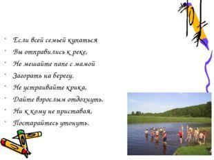 Если всей семьей купаться Вы отправились к реке, Не мешайте папе с мамой Заг