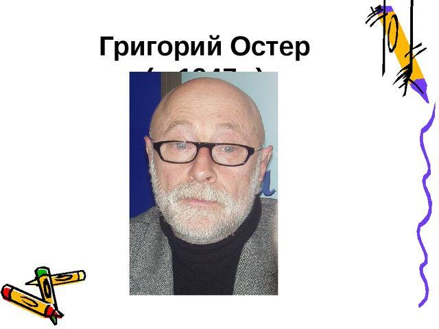 Григорий Остер (р.1947 г)