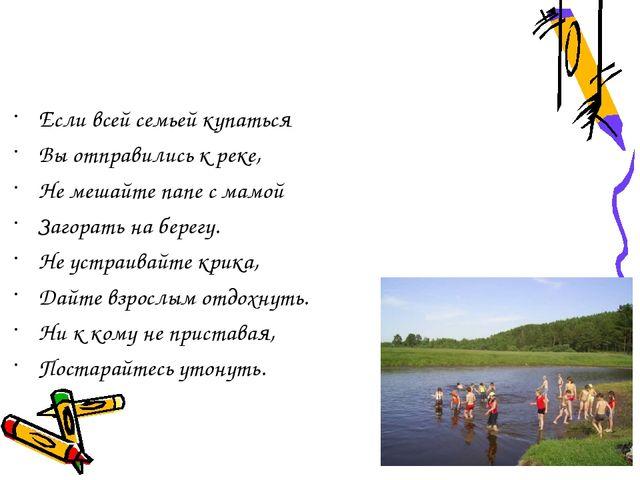 Если всей семьей купаться Вы отправились к реке, Не мешайте папе с мамой Заг...