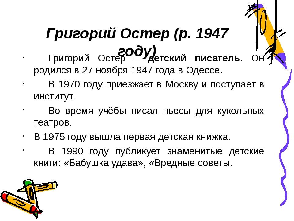 Григорий Остер (р. 1947 году) Григорий Остер – детский писатель. Он родился...
