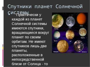 Спутники планет Солнечной системы Практически у каждой из планет Солнечной с